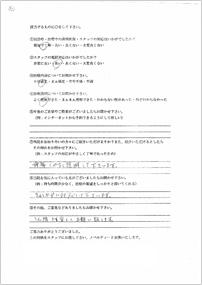 東京都豊島区在住 60代 女性 虫歯 定期メンテナンス