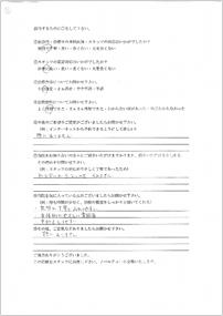 東京都北区田端在住 40代 女性 定期メンテナンス