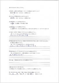 東京都北区田端在住40代男性