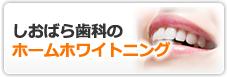 田端の歯科・歯医者、しおばら歯科医院のホームホワイトニング