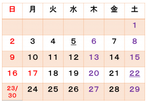 7月休診日表