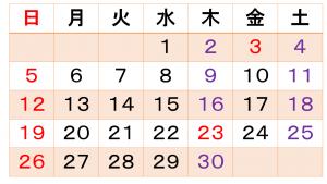11月診療日日程表