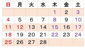 2月診療日日程表