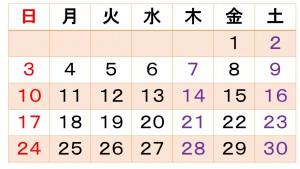 6月診療日日程表
