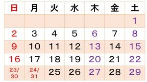 12月診療日日程表