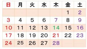 3月診療日日程表