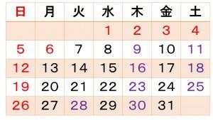 5月診療日日程表