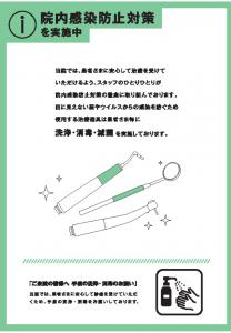 感染予防ポスター②