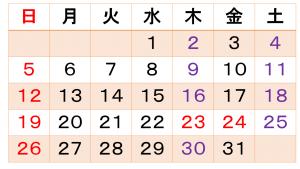 7月診療日日程表